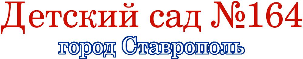 164.stavsad.ru
